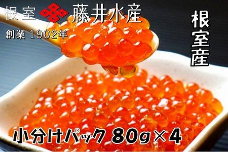 FA-09002 北海道根室産 いくら醤油漬60g×3(小分け)