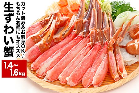 【生食可】カット済み生ずわいがに1.6kg(800g×2P) B-48009