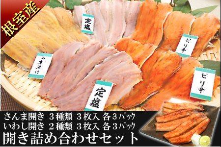 FA-18001 北海道根室産 さんま・いわしの味付け開きセット