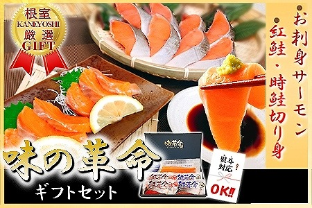 FA-18003 お刺身サーモン・紅鮭・時鮭切身セット