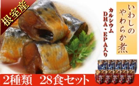 FA-18004 北海道根室産 骨まで食べれる!いわしのやわらか煮セット