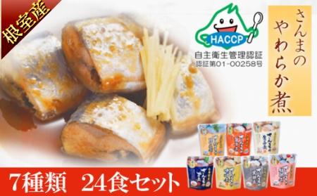 FA-18005 北海道根室産 骨まで食べれる!さんまのやわらか煮セット