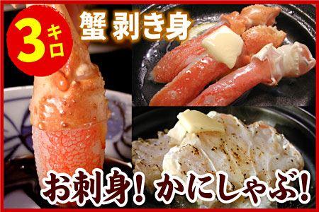 お刺身・かにしゃぶ・かにステーキ用3kgセット D-07007