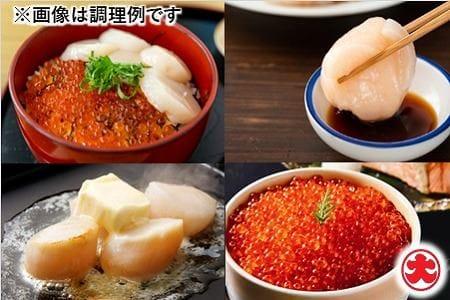 【北海道根室産】お刺身ほたて2kg・醤油いくら1.4kg E-01007