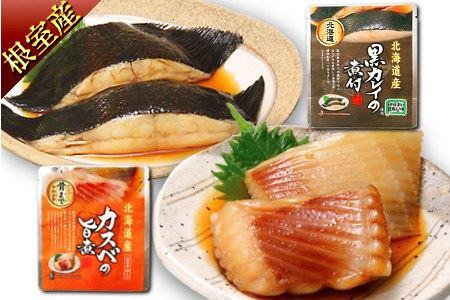 FA-24009 北海道根室産 黒カレイとカスベのやわらか煮セット