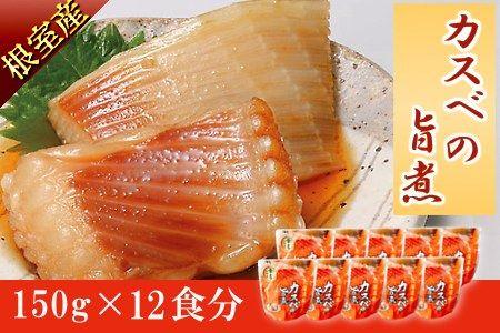 FA-24011 北海道根室産 カスベのやわらか煮