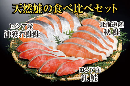 FA-41001 時鮭・紅鮭・秋鮭切身セット