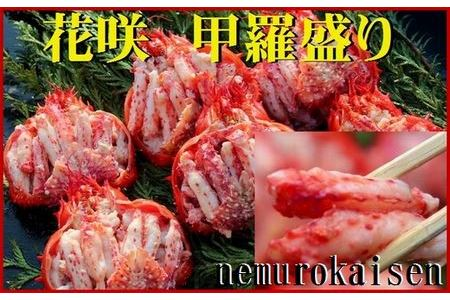 FA-19003 北海道根室産 花咲ガニ甲羅盛り5個セット