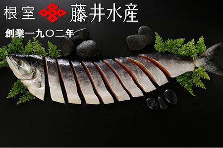 FA-23008 北海道根室産 時しらず鮭半身姿切身