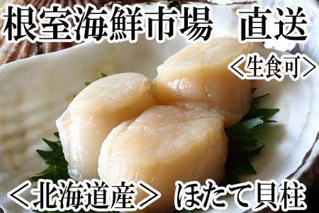FA-60002 北海道産天然ほたて貝柱1.1kg 根室海鮮市場[直送]