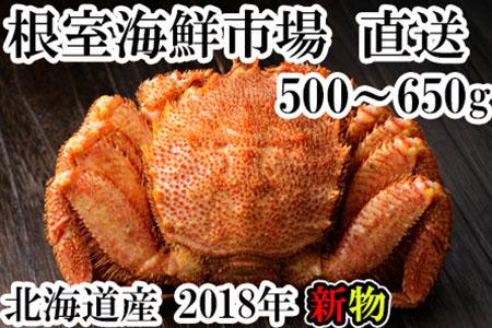 FA-60008 北海道産浜ゆで毛がに500~650g×1尾 根室海鮮市場[直送]
