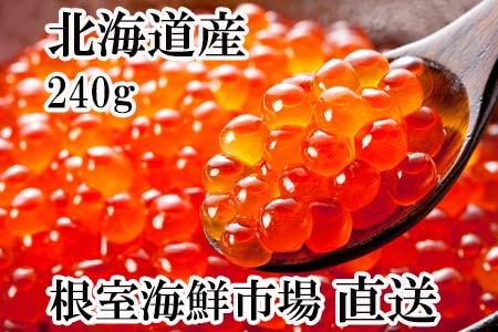 FA-14022 いくら醤油漬け80g×3本