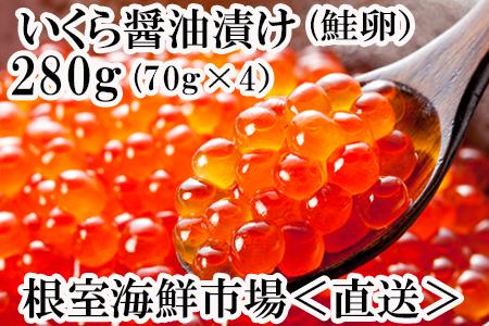 いくら醤油漬け(鮭卵)80g×6P A-14005