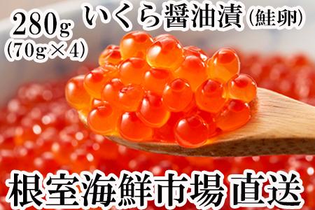 いくら醤油漬け(鮭卵)80g×4P A-11005