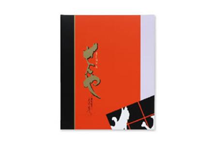 R003 モンドセレクション最高金賞受賞 せんやのおせんべい 6種詰合せ【3000pt】