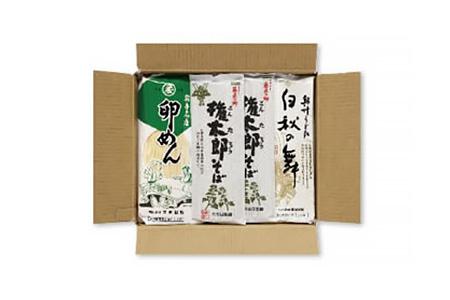 K001 麺詰合わせ【3500pt】