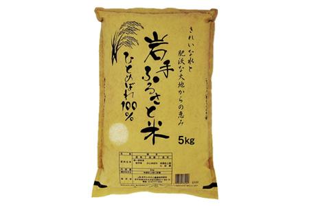 U056 30年産 岩手ふるさと米ひとめぼれ5kg 【4,000pt】