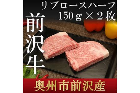 U041 前沢牛リブロースハーフステーキ2枚セット 【11,000pt】