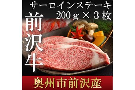 U035 前沢牛サーロインステーキ3枚セット 【22500pt】