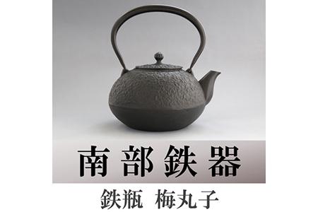 Y008 【インターネット限定】南部鉄器 鉄瓶 梅丸子【37500pt】