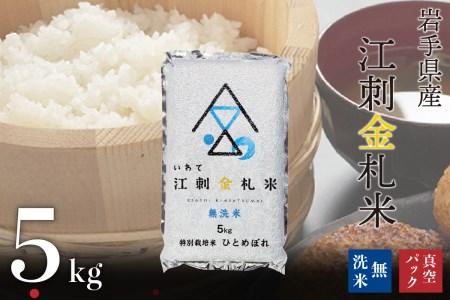 【無洗米】江刺金札米ひとめぼれ 無洗パック米 5kg 新米 特別栽培米[A0035]