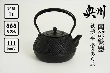 南部鉄器 鉄瓶 平成丸あられ 1.0L 伝統工芸品 食器 お茶 日本製(岩手県奥州市産)[AK02]