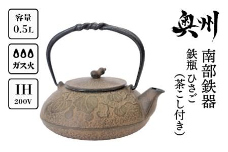南部鉄器 鉄瓶 ひさご (茶こし付き) 0.5L 伝統工芸品 食器 お茶 日本製(岩手県奥州市産)[AK003]