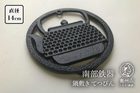 南部鉄器 鍋敷き てつびん 伝統工芸品[AK04]