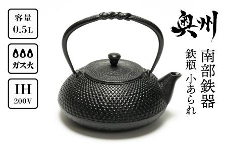 南部鉄器 鉄瓶 小あられ 0.5L 伝統工芸品 食器 お茶 日本製(岩手県奥州市産)[AK13]