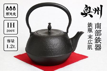 南部鉄器 鉄瓶 末広肌 1.2L 伝統工芸品 食器 お茶 日本製(岩手県奥州市産)[BS16]