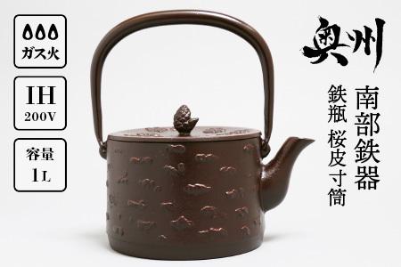 南部鉄器 鉄瓶 桜皮寸筒 1.0L 伝統工芸品 食器 お茶 日本製(岩手県奥州市産)[BS026]