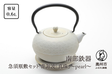 南部鉄器 急須瓶敷セット 青海波「真珠」~pearl~[Y0068]