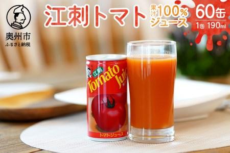 江刺トマトジュース 190ml×60缶(30缶×2箱)無塩 無添加 とまとストレート果汁 [A059]