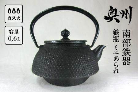 南部鉄器 鉄瓶 ミニあられ 0.6L[Y0069]