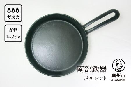 南部鉄器 スキレット 14.5cm[Y0070]