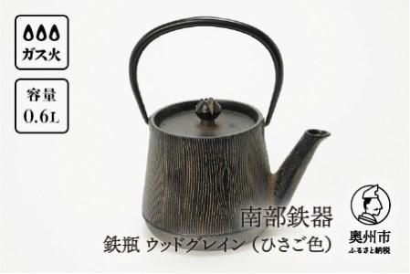 南部鉄器 鉄瓶 ウッドグレイン (ひさご色) 0.6L 急須兼用 伝統工芸品[AK019]