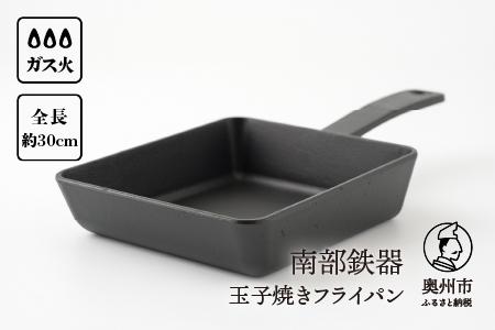 南部鉄器 玉子焼きフライパン 伝統工芸品[Y076]