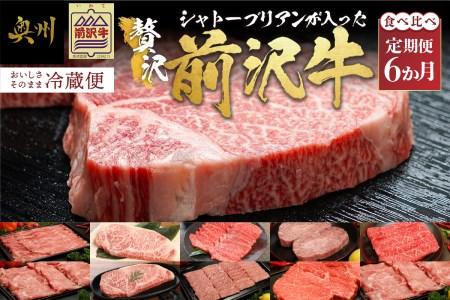 前沢牛定期便 シャトーブリアンが入った贅沢食べ比べ6カ月コース(全6回)[U0084]