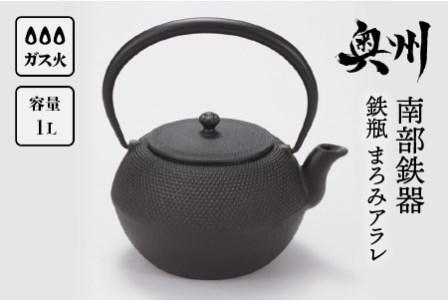南部鉄器 鉄瓶 まろみアラレ1L 伝統工芸品[Z0033]
