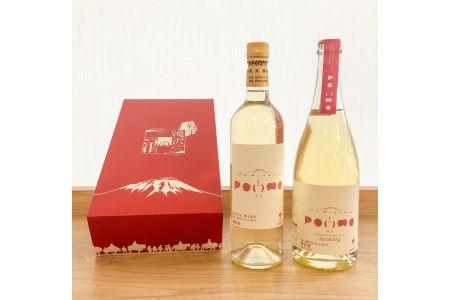 A-182 滝沢りんごワイン【ポム】&【ポム】スパークリング