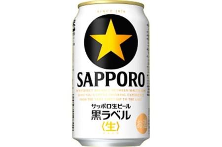 サッポロ生ビール黒ラベル350ml/24缶入