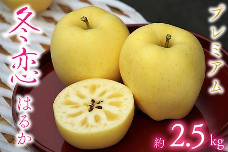 【予約】F-Pいわて純情プレミアム「冬恋」約2.5kg【冬恋研究会(JAいわて中央)】