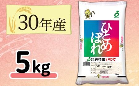 H05-1岩手県産【ひとめぼれ】5kg(30年産)