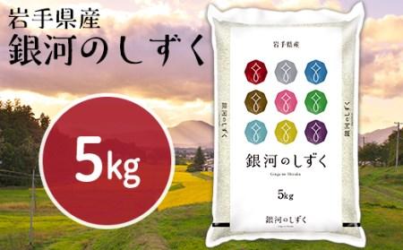 G05-1岩手県産【銀河のしずく】5kg(30年産)