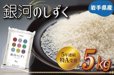 G05-1岩手県産【銀河のしずく】5kg(元年産)