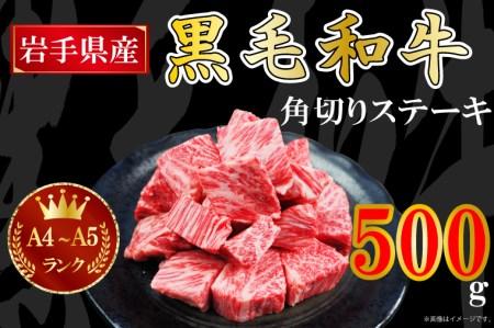 5502【岩手県産黒毛和牛】A4~A5等級角切りステーキ 500g バラ凍結