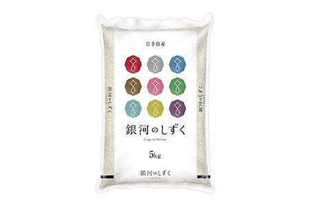 G06-1岩手県産【銀河のしずく】6kg(30年産)