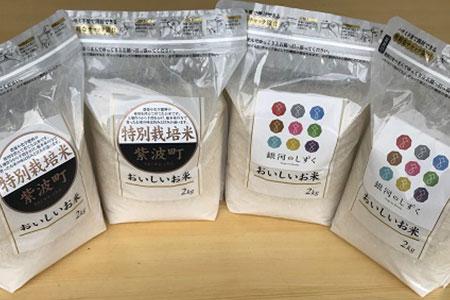 1901岩手県紫波町産 特別栽培米「ひとめぼれ」(2kg×2袋)、「銀河のしずく」(2kg×2袋)