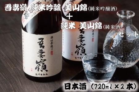 吾妻嶺 純米吟醸 美山錦・純米 美山錦 セット