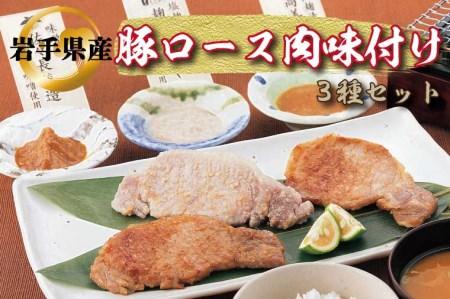 岩手県産豚ロース肉味付け3種セット